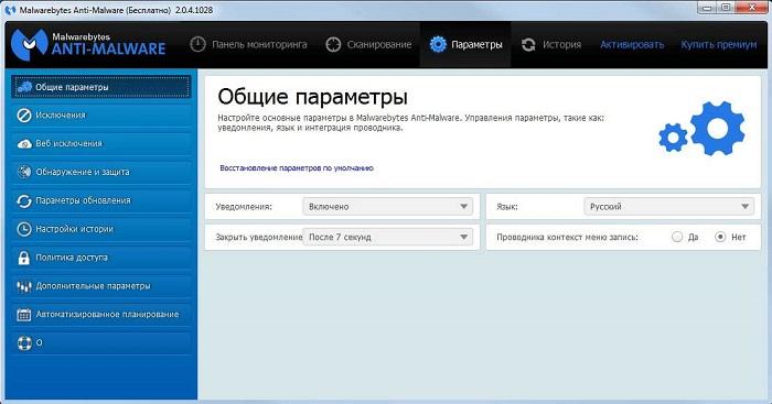 Окно настроек Malwarebytes Anti-Malware