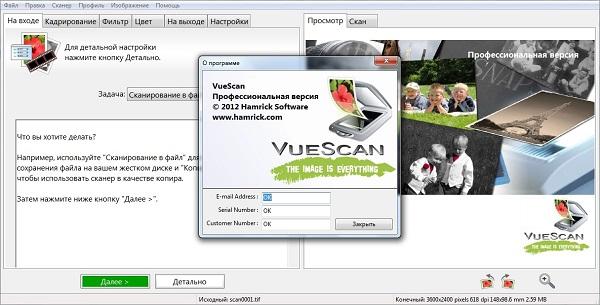 Скриншот к VueScan