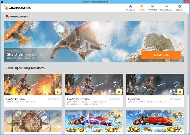 Скриншот к 3DMark
