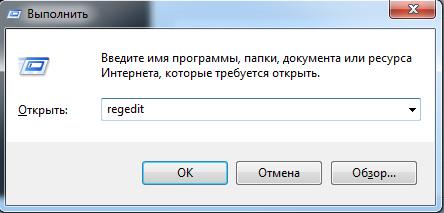 Открытие редактора реестра Windows