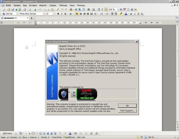 Скриншот к Kingsoft Office