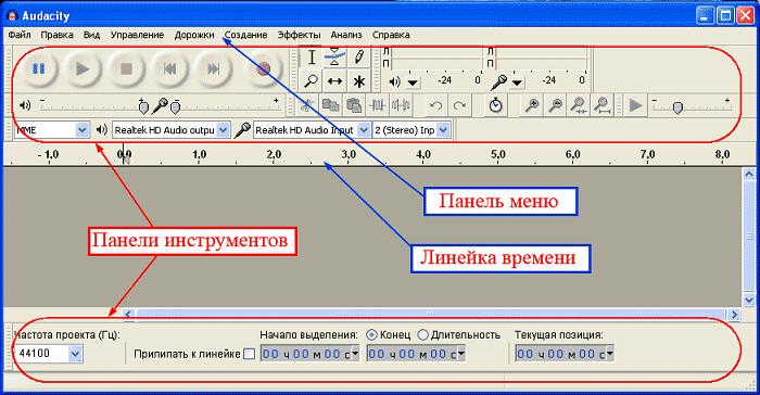 Интерфейс программы Audacity