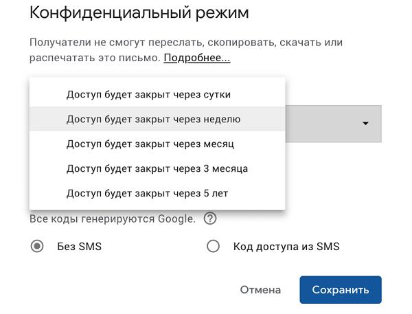 Настройка конфиденциального режима в Gmail