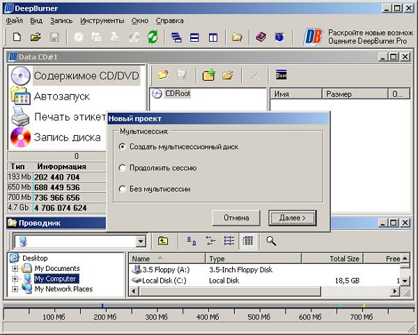 Скриншот к DeepBurner