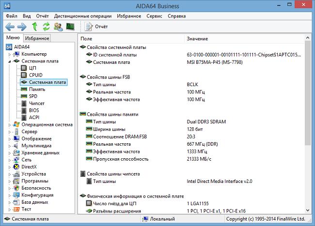 Скриншот к AIDA64