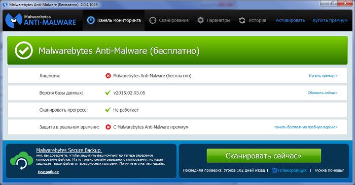 Скриншот к Malwarebytes Anti-Malware
