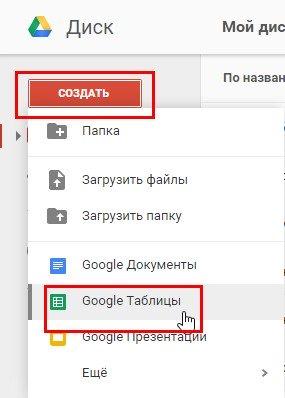 Опция Google Таблицы