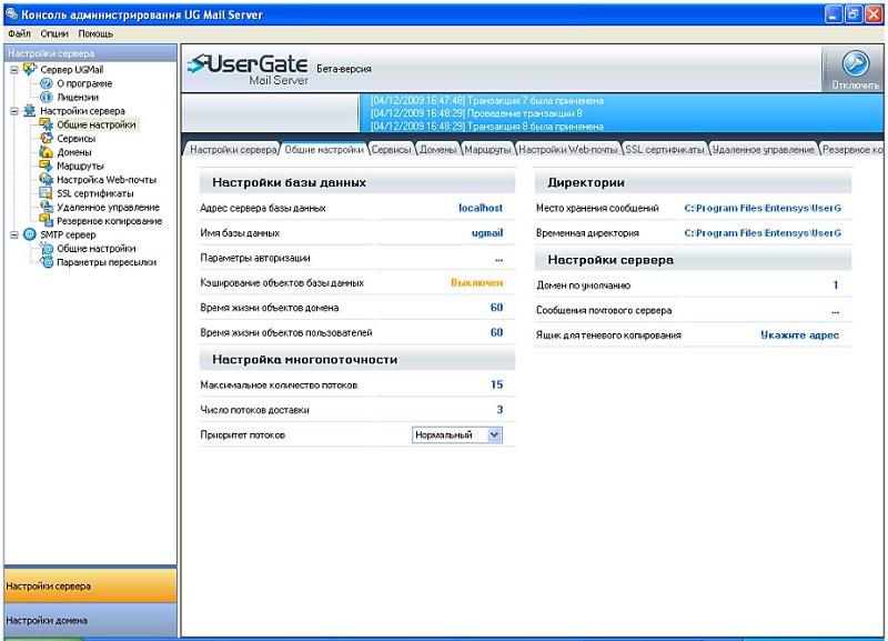 Консоль администрирования UserGate Mail Server