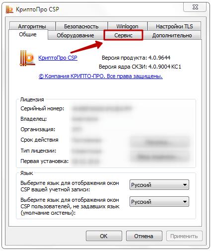 Вкладка  «Сервис» в КриптоПРО CSP