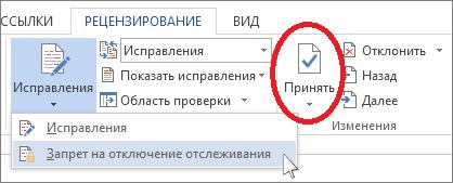 Кнопка «Принять»