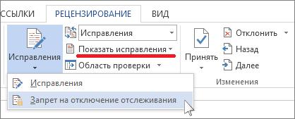 Пункт «Показать исправления»