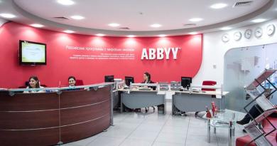 Московский офис компании ABBYY