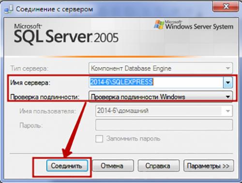 Соединение с компонентами SQL Server