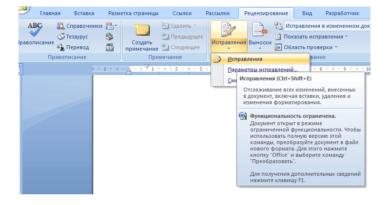 Как фильтровать и применять отслеживаемые изменения в Microsoft Word
