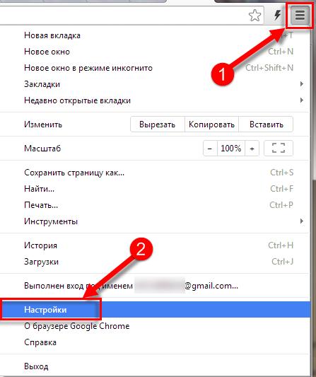 Пункт «Настройки» в меню браузера