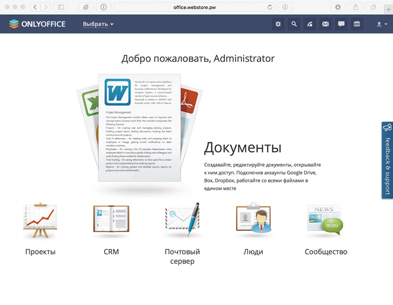 Редактор Onlyoffice
