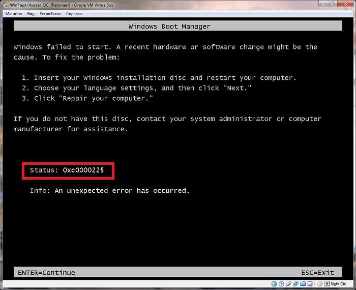 Сообщение об ошибке 0xC0000225