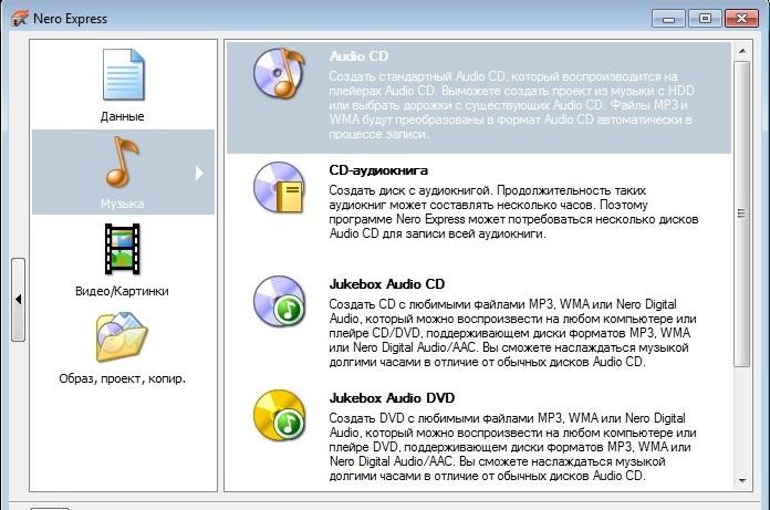 Скриншот Nero Express