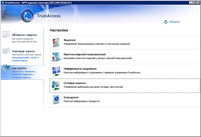 Скриншот к TrustAccess