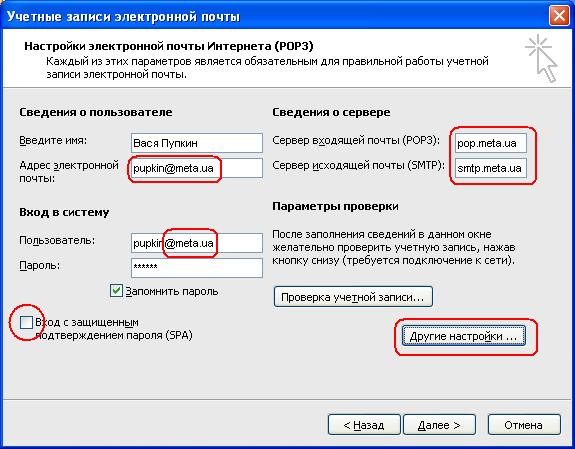 Настройка MS Outlook