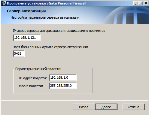 Окно настройки сервера авторизации