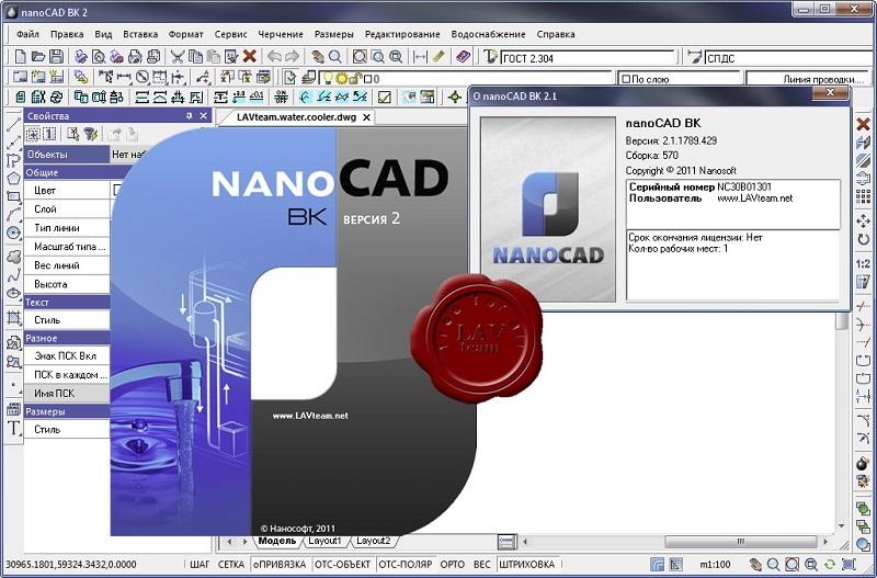 Интерфейс программы nanoCAD