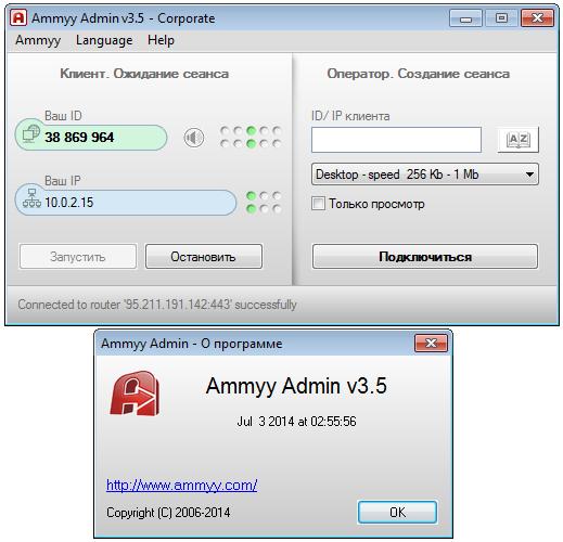 Скриншот к Ammyy Admin