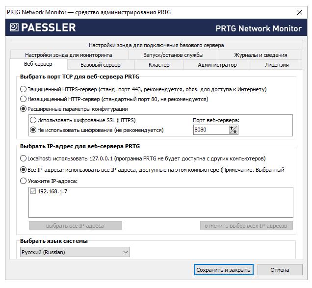 Скриншот к Paesller PRTG