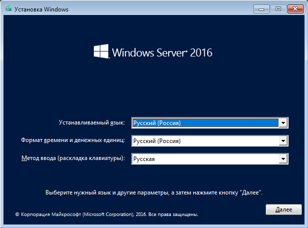 Скриншот к Windows Server 2016