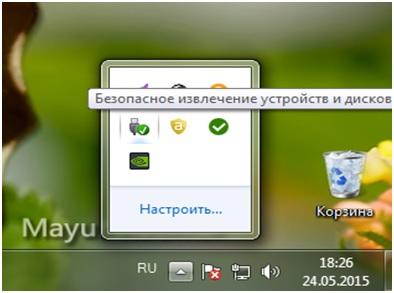 Опция безопасного извлечения USB-устройства