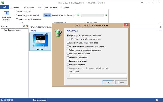 Скриншот к Remote Utilities