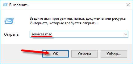 Команда  «Services.MSC» в меню  «Выполнить»