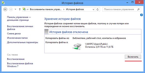 Кнопка «Включить» в  «Истории файлов»