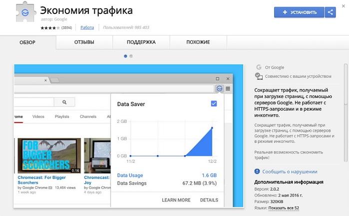 Скриншот к Data Saver