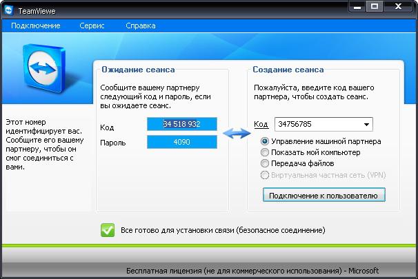Скриншот к TeamViewer
