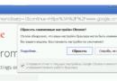 Как выполнить сброс настроек в популярных браузерах