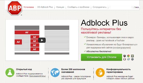 Скриншот к Adblock Plus