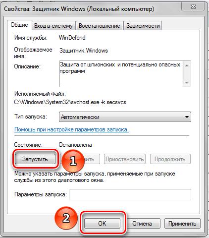 """Запуск службы Защитника Windows через меню """"Свойства"""""""