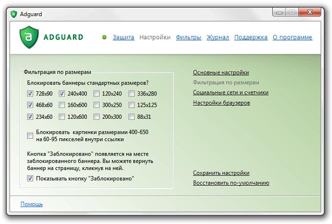 Скриншот к Adguard