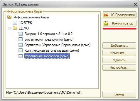Окно Информационные базы и функция Конфигуратор