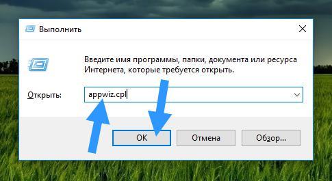 Команда Appwiz.cpl в меню«Выполнить»