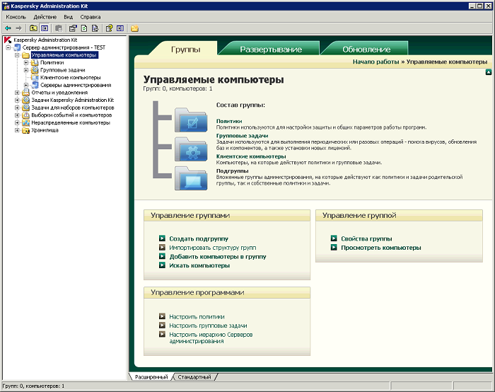 Скриншот к Kaspersky Administration Kit