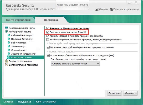 Окно настройки KasperskySecurity для виртуальных сред