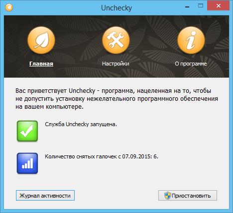 Главное окно программы Unchecky