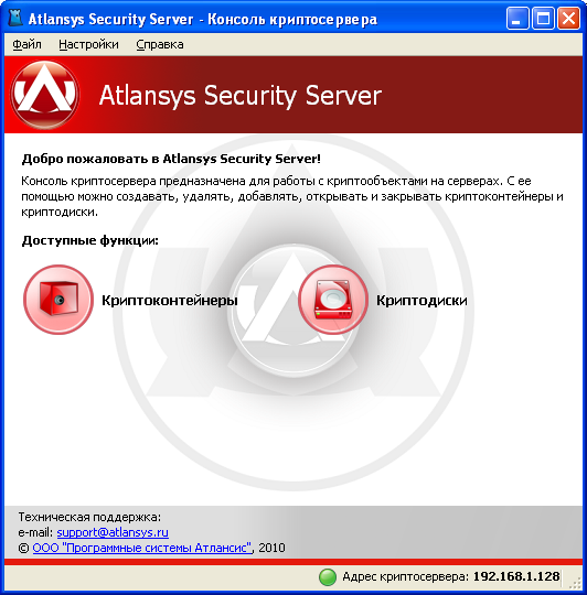 Скриншот к Atlansys Security Server