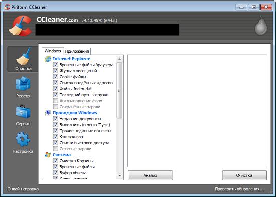 Скриншот к CCleaner