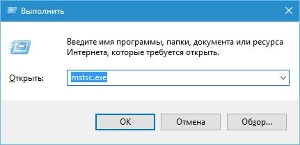 Введение команды mstsc.exe