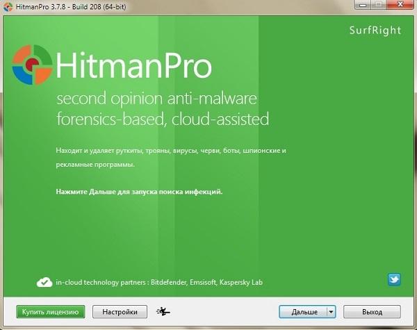 Скриншот к HitmanPro