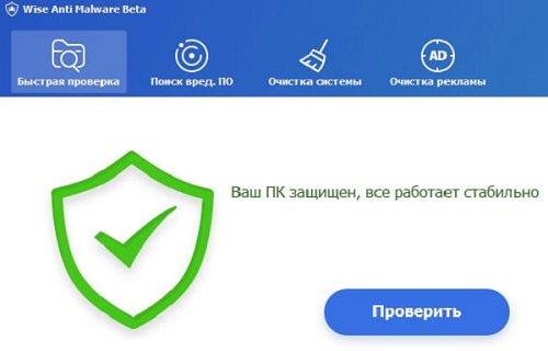 Скриншот к Wise Anti-Malware