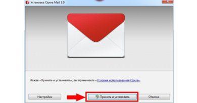 Установка и настройка Opera Mail